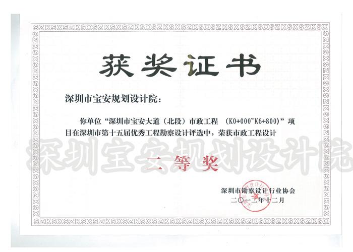 深圳市宝安大道(北段)市政工程(k0+000—k6+800)